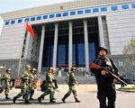 新疆法院对乌鲁木齐7.5事件被告判死刑之际,当局同时向学校、基层、社区展开意识形态的宣传,图为新疆乌鲁木齐法院外,武警重兵把守(法新社)