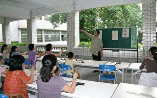 全世界第一个汉字教学