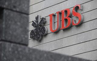 瑞銀銀行家在北京遭扣留 被要求見中共官員