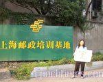 周雪珍10月11日站在邮政培諯基地门前(访民提供)