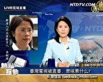 新唐人亚太台被盖台事件长达近半个月,从9月17日到10月2日。此次被干扰的卫星为中星一号,由台湾中华电信与新加坡所共同拥有,其覆盖范围可达中国大陆的五分之四。(视频截图)