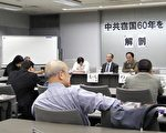 09年10月9日东京中共窃国六十年座谈会  (摄影:张本真/大纪元)