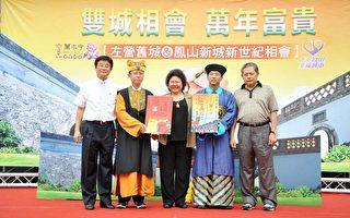 高雄市长陈菊(右3)邀请凤山市长许智杰(右2)参与万年季盛会。(图片高雄市政府提供)