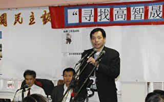 寻找中国的良心——高智晟