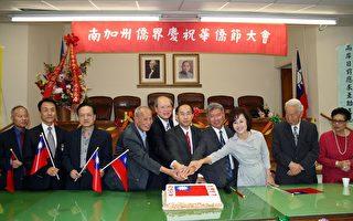 图:图︰南加州侨界10月21日在华埠中华会馆举行庆祝第57届华侨节。﹙摄影:袁玫/大纪元﹚