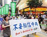 10月1日,香港退黨服務中心等多個民間團體舉行「悼國殤 促三退」集會及遊行,聲援6千萬中國民眾退出中共。(攝影:李明/大紀元)