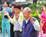 修炼法轮大法的老年人不计其数,有多少老人的心脏病、膀胱炎、白内障…等等,修炼后全部消失。修炼不仅给老人延续了生命,也提高了他们的心性,连在身旁的人也跟着受益。图为老人在早晨炼功的情景。(摄影:苏玉芬╱大纪元)