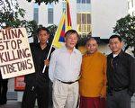 中共处决四藏人 藏汉人士洛杉矶抗议