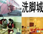 """据媒体报导,不少地方官员是梦幻城的常客,这就是它的繁荣""""娼""""盛。(大纪元资料图片)"""