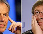 欧盟将设立总统一职,英国前首相布莱尔(图左)及卢森堡首相兼财长荣科(图右)都是台面上的热门候选人。(AFP)