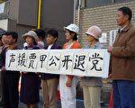 3年前,賈甲先生到了海外後投入三退的大潮,同時也揭露了中國大陸退黨潮的真實性。目前全球退黨人數為6千2百多萬人。圖為2006年10月30日,日本大阪退黨服務中心在中領館前集會聲援賈甲公開退黨。 (大紀元)