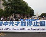 """""""退党""""运动始于二零零四年末,当时总部设在纽约的《大纪元时报》发表了《九评共产党》系列社论,详细道出了在共产党在中国的真实历史。《大纪元时报》表示,不解体违背中国传统文化和精神价值的共产党,中国就不会有真正的自由和繁荣。"""
