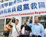 2006年11月1日,與中共決裂的中共官員賈甲(右二)呼籲廣大中共黨員立即退黨。(大紀元資料圖片)
