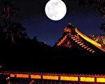 月亮的传说,也许并非无稽之谈。(摄影:王嘉益  / 大纪元)
