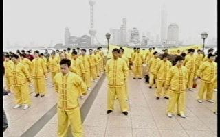 法輪功大陸簡訊(10月31日)