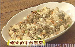 【廚娘香Q秀】蝦米肉末炒豆腐