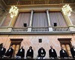 2009年10月27日,捷克15位法官在宪法法庭举行听证,评估里斯本条约(JOE KLAMAR/AFP/Getty Images)(JOE KLAMAR/AFP/Getty Images)