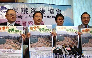 香港填海建商廈 市民將遊行抗議污染加重