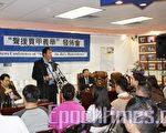 11月3日下午﹐紐約多個華人團體在法拉盛百利大廈舉辦「聲援賈甲義舉」發布會。(攝影﹕史靜∕大紀元)