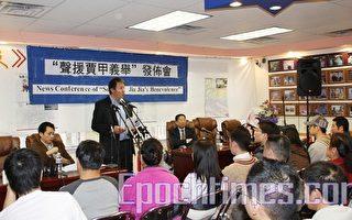 """11月3日下午﹐纽约多个华人团体在法拉盛百利大厦举办""""声援贾甲义举""""发布会。(摄影﹕史静∕大纪元)"""