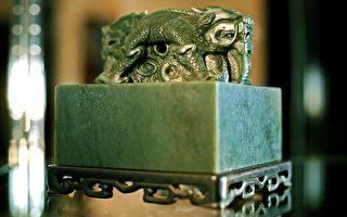 2009年11月4日,伦敦苏富比拍卖行以356万英镑成交的乾隆玉玺。(AFP PHOTO/Carl de Souza)