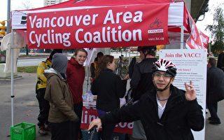 大温哥华各地倡导骑单车促环保