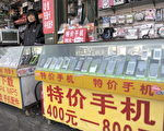 台湾技术中国山寨手机威胁市场名牌