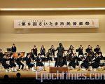 音乐节上,日本高校音乐演奏部的表演。(摄影:张本真/大纪元)