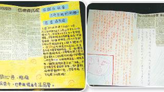 林志彥老師班上學生製作的剪報,版面上寫上讀報心得,並圈選出佳句選讀。(照片:林志彥提供)