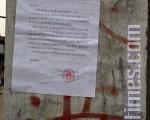 2006年1月13日上海市房屋管理局对沈佩兰养殖场作出裁决书,时过三年半后上海市闵行区人民政府对养殖场作出了强制拆迁执行通知书。(大纪元)