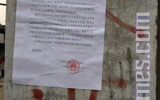 郑恩宠:上海沈佩兰接到强迁通知书