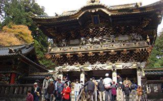 組圖:秋遊日本(三)東照宮