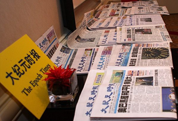 现场展示多语种大纪元报纸(丽莎/大纪元)