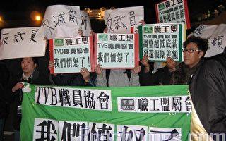 逾百TVB員工靜坐抗議爭合理待遇