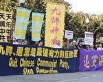 旧金山各界人士在中国城花园角广场集会,声援6400万人三退,纪念《九评共产党》发表五周年。(大纪元)
