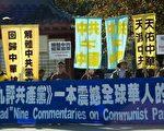 《九評》引發的退黨潮是中國民眾的精神覺醒。圖為舊金山集會,聲援中國大陸6400萬人退出中共。(攝影:王凱/大紀元)