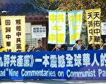 《九评》引发的退党潮是中国民众的精神觉醒。   图片来源:大纪元资料图片