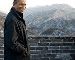 美国总统奥巴马访问中国时,参观长城八达岭。(SAUL LOEB/AFP/Getty Images)