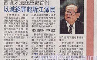 馬國媒體報導 江澤民迫害法輪功被起訴案件