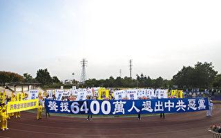声援6400万退党勇士   台中大里正义旗帜飘扬