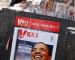 2009年11月18日,美国总统奥巴马访问中国,北京街头报摊上张贴著刊登奥巴马照片的某杂志的海报,感觉好像中共是放开很多了,但其实每一个细节都还在它的控制之内。(法新社)
