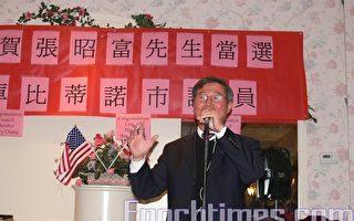 張昭富表示,很感謝大家在他競選期間對他的支持,並承諾繼續推行競選期間提出的議題。(攝影:梁欣/大紀元)