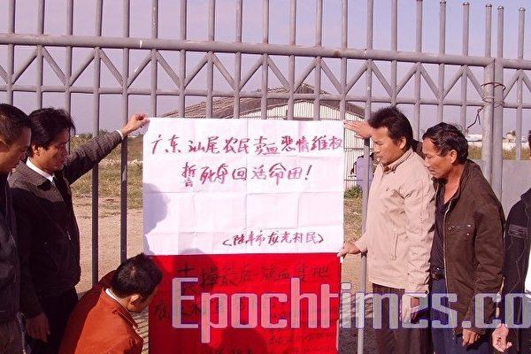 廣東陸豐村民賣掉最後一滴血 也要告官