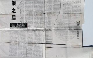 车驾平至今仍然保存着15年前那张《南方周末》已经排好版却被删掉的版面,上有若干个领导人的批字。(摄影:刘菲/大纪元)