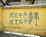 """中国老百姓对中共的腐败、无法无天、灭绝人性的暴行,早已非常反感,""""天灭中共""""是人心所向,大势所趋。图为中国大陆的大街小巷到处都可以看到退党标语。(新纪元)"""