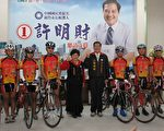 自行车队代表有冲劲有活力  新竹市长候选人许明财〈右四〉市议员李黄锦燕〈左四〉。(摄影:林宝云/大纪元)