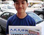 劉沅瓚在美國紐約傳送大紀元時報,讓芸芸眾生喜得真善忍的機緣(圖:明慧網)