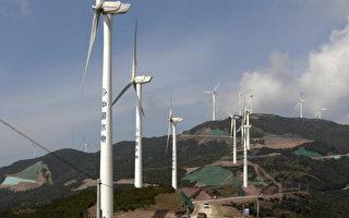 涉技術性造假 UN暫停補助中國50風電廠