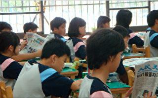 福科國中每週二早自習,為全校讀報時間,由班導師依不同主題,引導同學如何從《大紀元時報》獲得相關訊息。(福科國中提供)