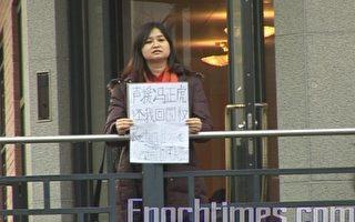 出訪瑞典的中國作家小喬在中使馆前抗議:還我回國權(攝影: 慧芝/大紀元)